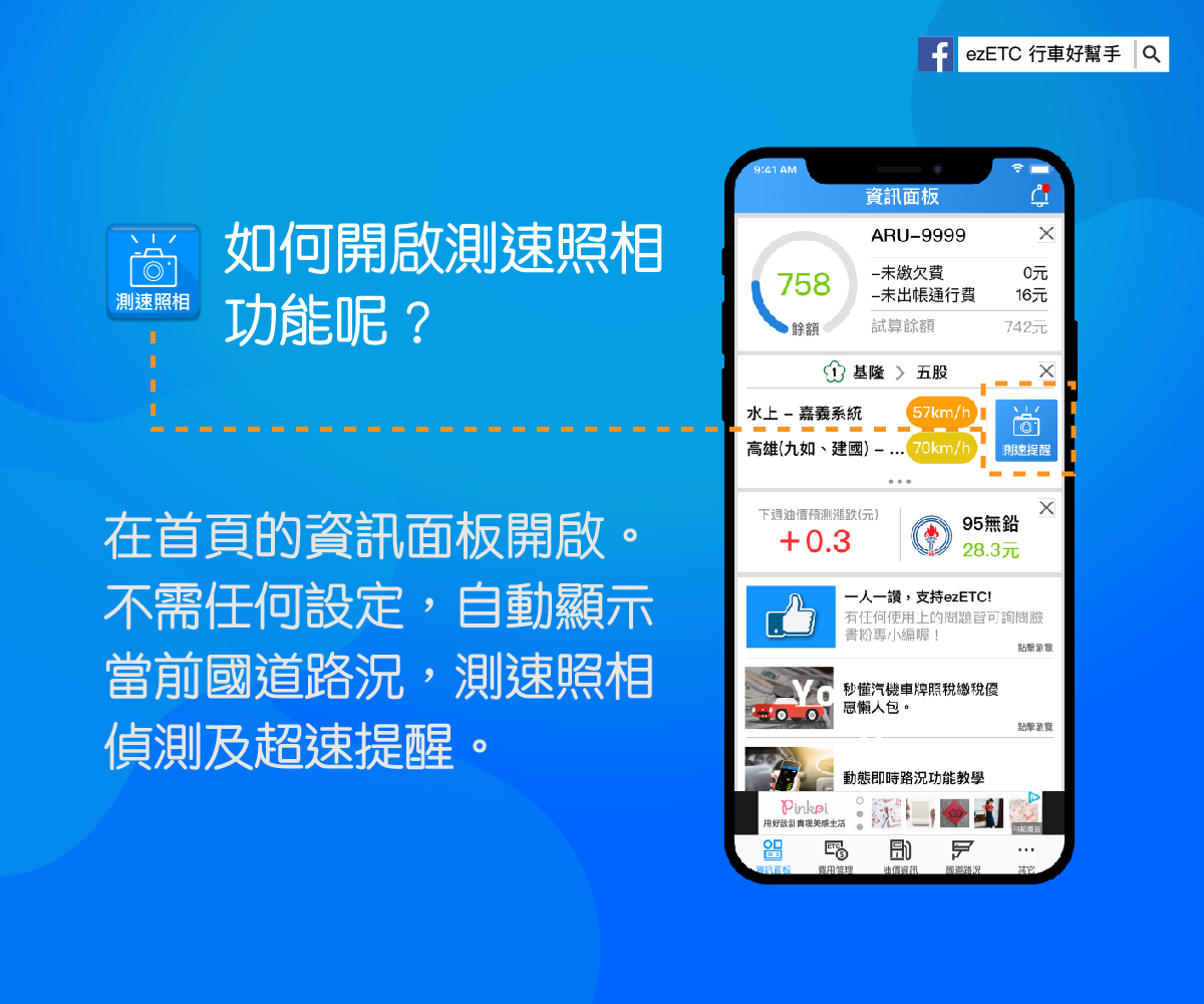 ezETC測速照相功能說明 – ezETC