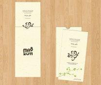 wedding_invitation_by_spanisheyzzz-d3gowgy