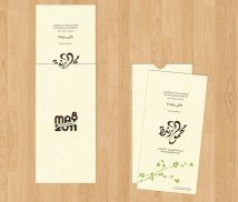 wedding_invitation_by_spanisheyzzz-d3gowgy