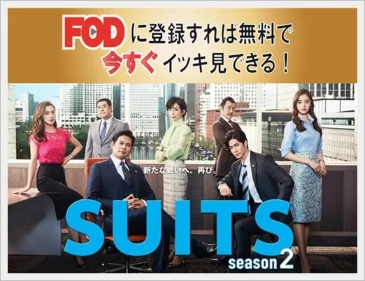 SUITS/スーツ シーズン2