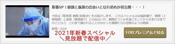 監察医・朝顔2