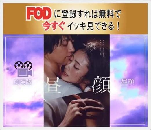 昼顔~映画