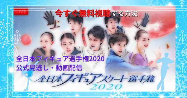 全日本フィギュア選手権2020