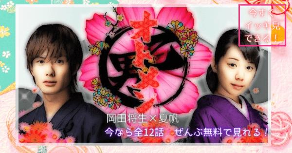 オトメン(乙男)
