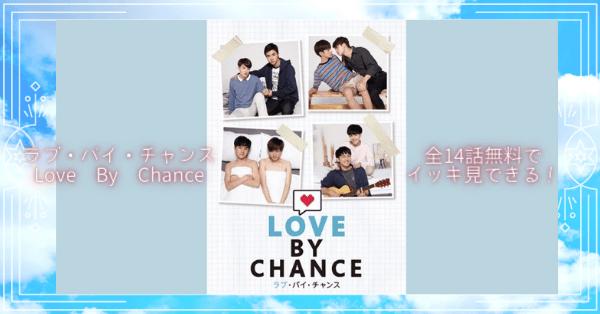 ラブ・バイ・チャンス/Love By Chance