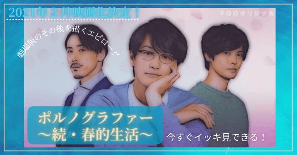ポルノグラファー~続・春的生活~