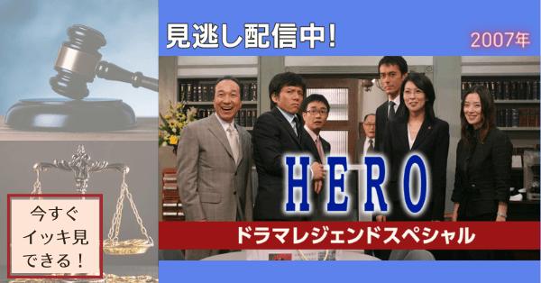 HEROドラマレジェンドスペシャル