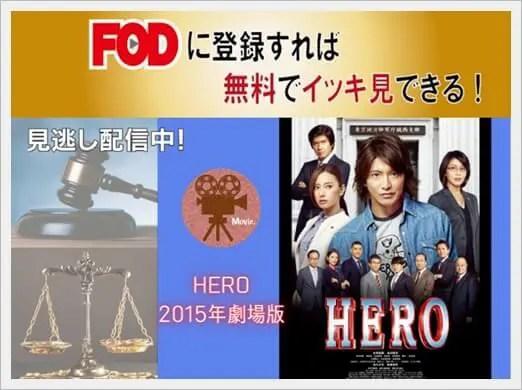 映画『HERO(2015)』