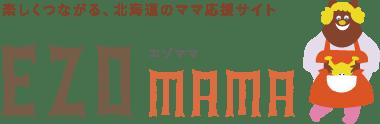 楽しくつながる、北海道のママ応援サイト EZOママ