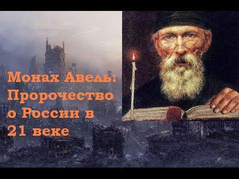 Авель. Старец, предсказавший гибель Империи
