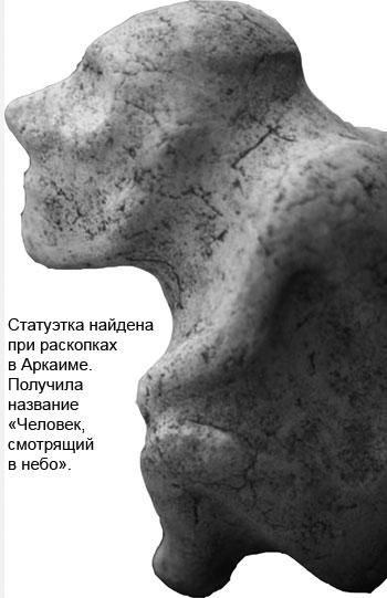arkaim (1)