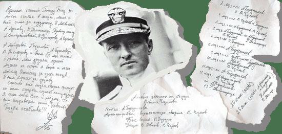 Дневник Ричарда Берда