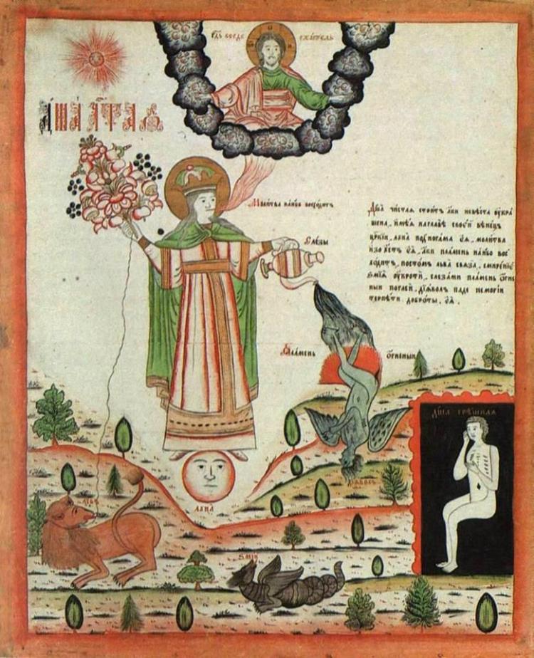 иконописцы изображали Душу
