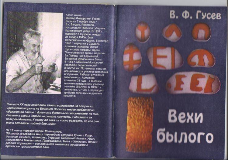 Русские топонимы. Интервью исследователя из Кубани