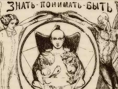 Георгий Гурджиев мистические тайны. В поисках древнего знания