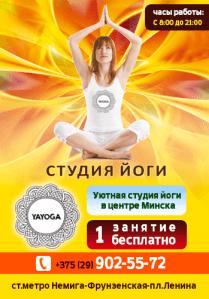 Йога в Минске