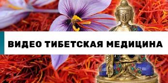 Видео Тибетская медицина