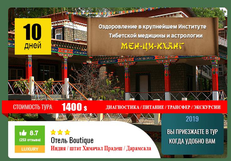 Медицинский тур. Авторский тур в Индийский Тибет