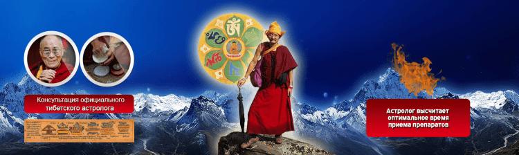 Консультация астролога. Тибетская медицина. Медицинский туризм