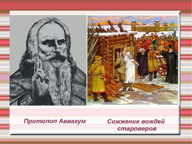 Протопоп Аввакум раскол в православие в 17 веке