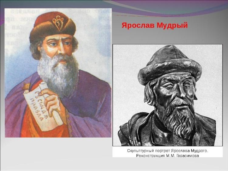 Ярослав Мудрый киевский князь. 3 партии и политика
