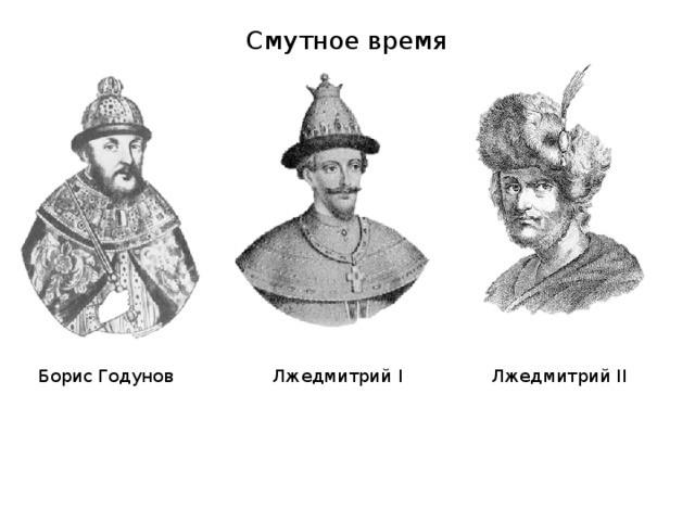 Тушинский вор темная личность русской смуты