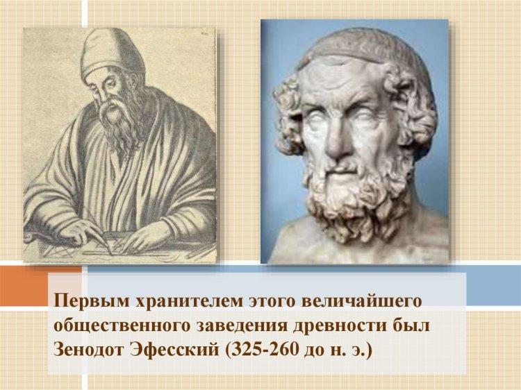 Зенодот Эфесский