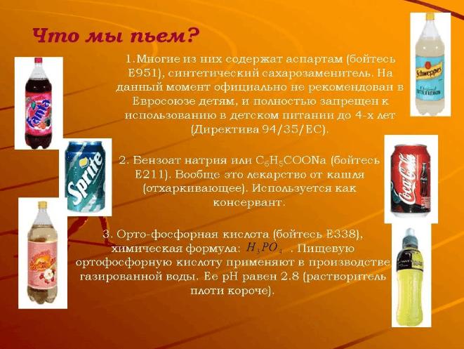 Ацесульфам — Е950