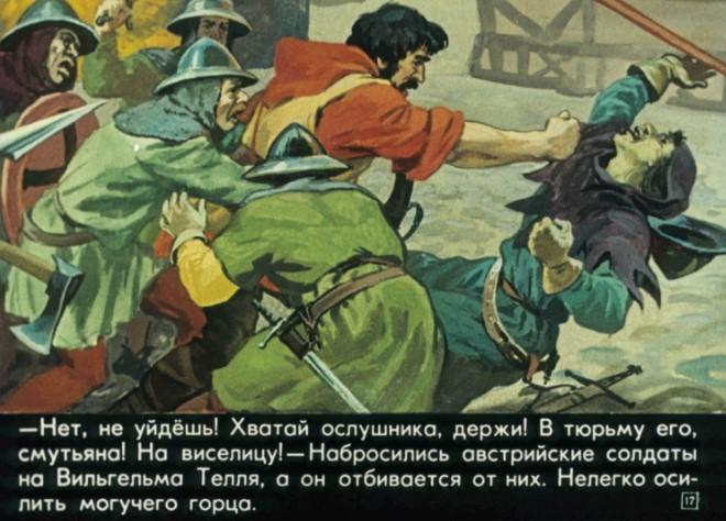 «Белая Книга» подробно рассказывает об истории Вильгельма Телля