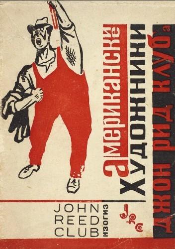 карикатуры Джона Рида