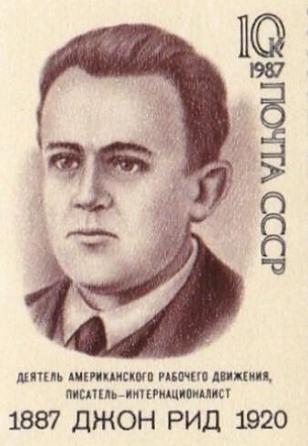 марка с Джоном Ридом