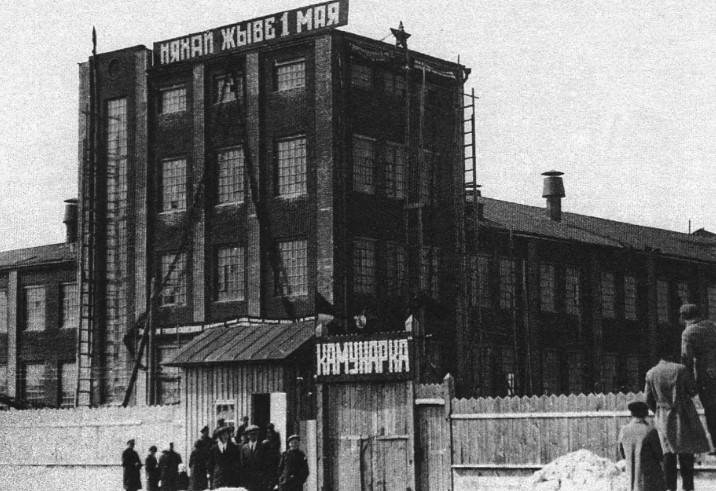 Минск 1930 стройка