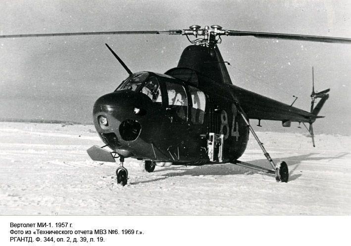 Ми -1