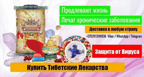 Купить Тибетские лекарства пилюли