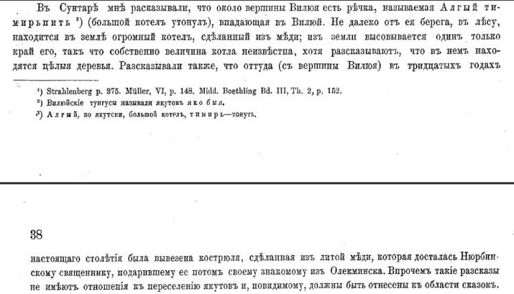 Якутские Котлы Разгадка Тайны Аномальной Зоны