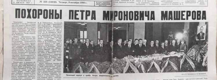 Гибель Машерова. Советский Лидер Беларуси. Загадки Катастрофы