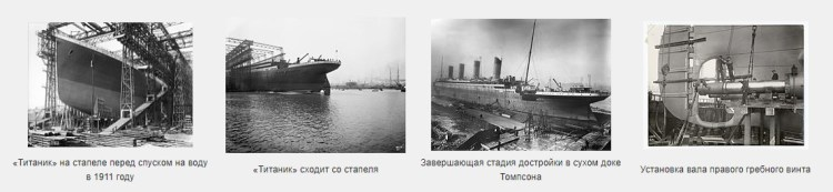 Гибель Титаника была Предсказана.