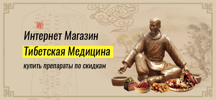 https://biobadi.ru/product-category/tibetan-medicine/