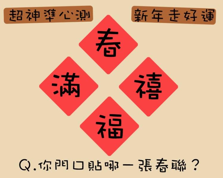 2017開運.jpg