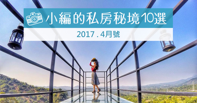 FB首圖_672X350_2017-04-1