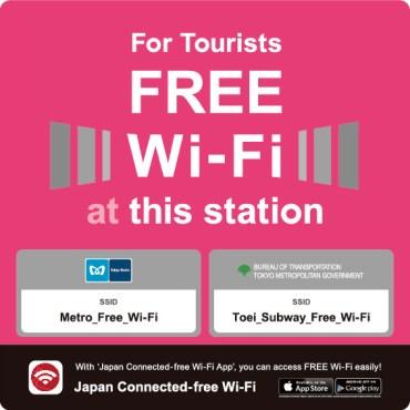 都營地下鐵站Wi-Fi