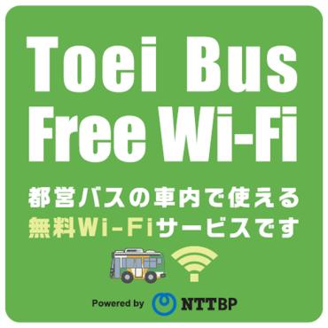 都營巴士Wi-Fi