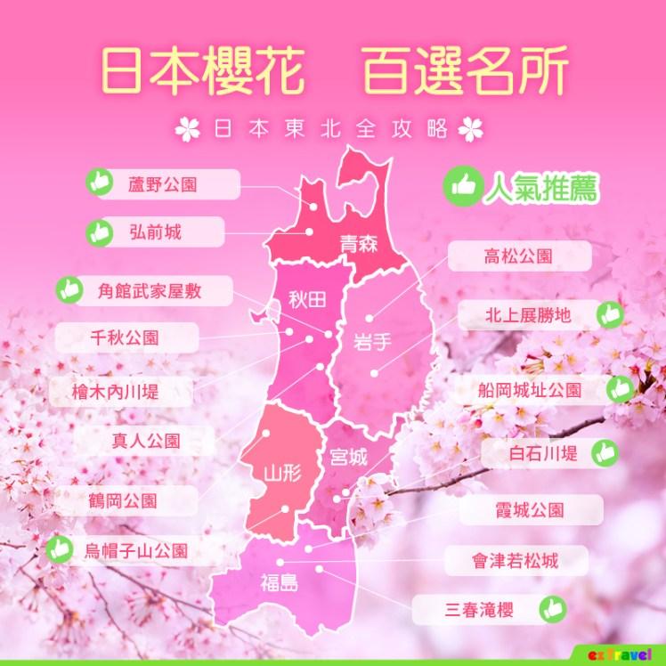 05【易遊網】日本櫻花百選名所_日本東北全攻略