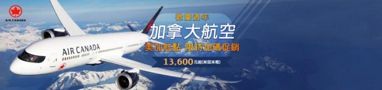 20190620-加拿大航空促銷視覺_850x200.jpg
