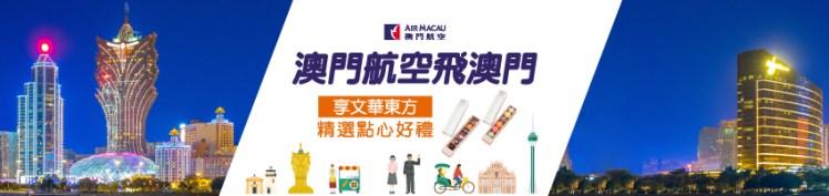 20190906-澳門航空促銷視覺_850x200.jpg