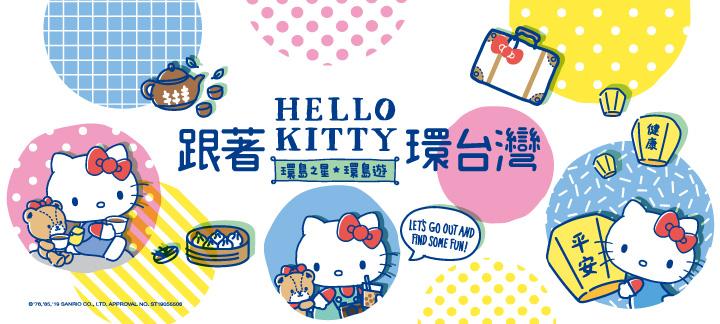 【環島之星環島遊】跟著Hello Kitty環台灣