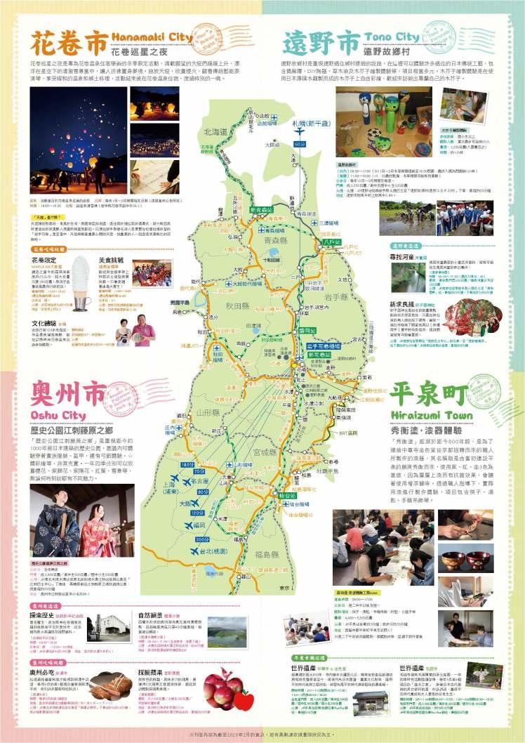 岩手(花巻遠野奥州平泉)-東北地圖簡介.jpg