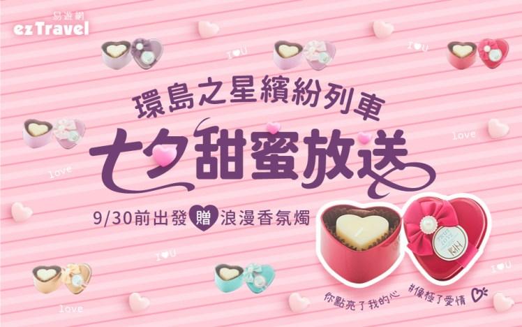 環星七夕FB960X600.jpg
