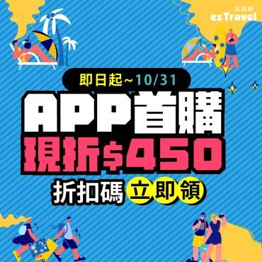 0907_APP450_1200x1200