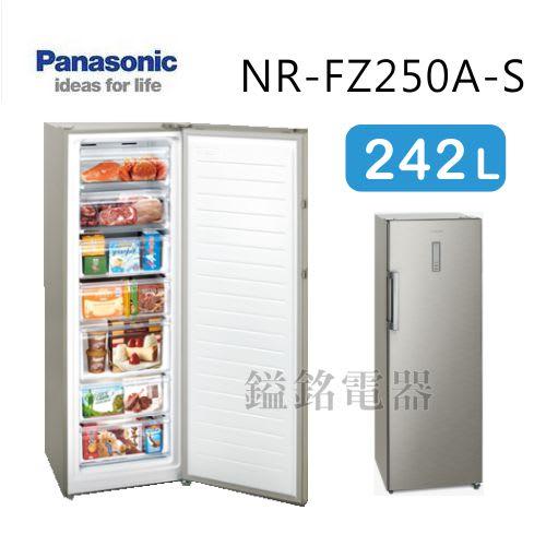 鎰銘電器-Panasonic國際牌 242L直立式冷凍櫃 NR-FZ250A-S